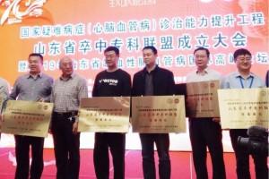 热烈庆祝冠县中心医院成为山东省卒中专科联盟单位