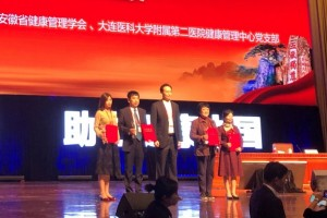 【不忘初心牢记使命】健康管理中心在第十三届中国健康服务业大会斩获佳绩