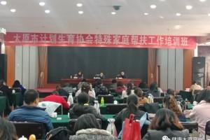 【每日聚集】太原市举行计生特别家庭帮扶作业培训班