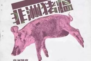 长沙男人跨省贩售27吨非洲猪瘟疫制品黑心商贩被批捕