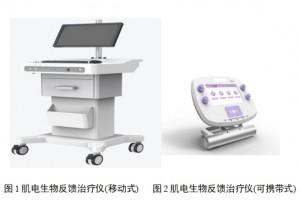 肌电生物反馈治疗仪注册技能检查辅导准则