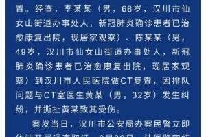 2名新冠肺炎康复者殴伤医务人员被拘留