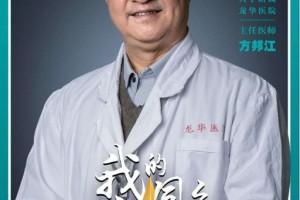 雷神山C5病区岐黄学者方邦江