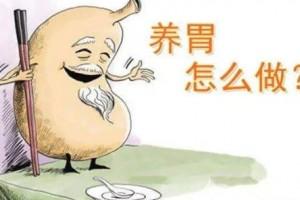 胃癌的五大前期症状胃不舒服老中医这么说