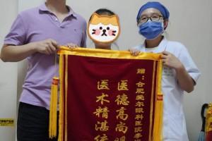 合肥爱尔眼科:斜视手术显成效,家长感激送锦旗