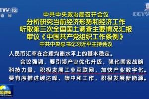 中央政治局会议强调加快产业数字化生意宝首推产业数字化解决方案